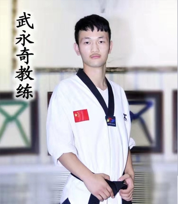 司南跆拳道 —   武永奇  馆长