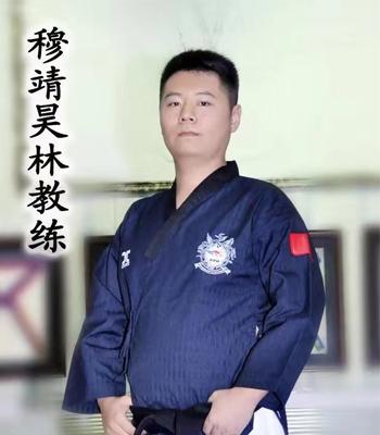 司南跆拳道—   穆畇呈  馆长