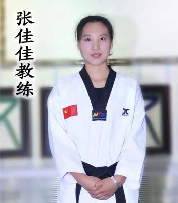 司南跆拳道 —   张佳佳 馆长