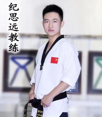 司南跆拳道 —  纪思远教练