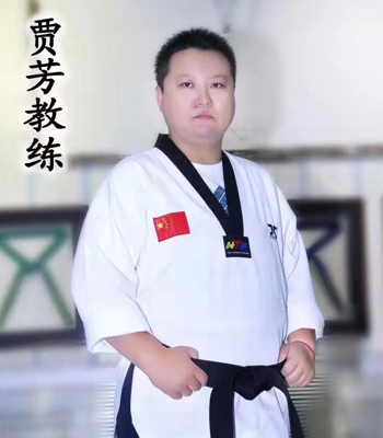 司南跆拳道—   贾  芳  馆长